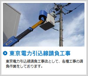 東京電力引込線請負工事