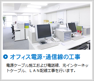 オフィス電源・通信線の工事