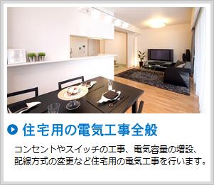 住宅用の電気工事全般